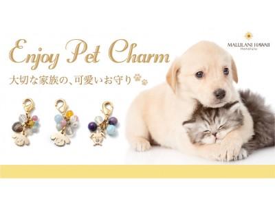 大切なペットに、可愛いお守りはいかがですか? ハワイ発「マルラニハワイ」より、ペット用ストーンチャームを発売開始!