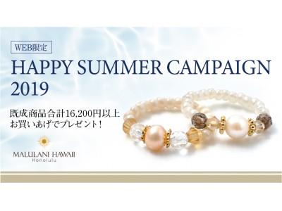 夏のHappyをプレゼント! ハワイ発「マルラニハワイ」より、可愛いリングのプレゼントキャンペーンを開始しました!