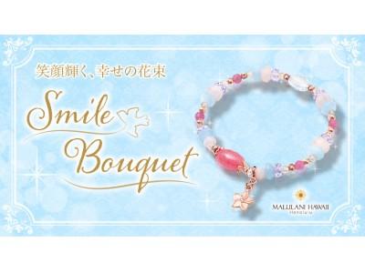愛のストーン満載! ハワイ発「マルラニハワイ」より、バラ色の輝石が輝くマリアージュブレスレット「スマイルブーケ」を発売開始!