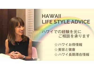 ハワイ在住の花田美恵子とより充実したハワイの思い出を作りませんか? ハワイでの経験を元にお客様からのご相談を承ります! 「 ハワイライフスタイルアドバイス 」予約受付開始!!