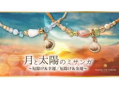 月と太陽のパワーストーンに、願いを込めて。 ハワイ発「マルラニハワイ」より、「月と太陽のミサンガ」発売開始!