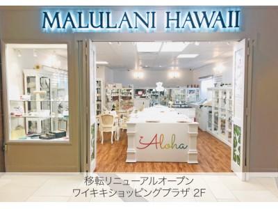 ハワイ発「マルラニハワイ」本店、<ワイキキ・ショッピングプラザ2階>に移転し、リニューアルオープンいたしました!