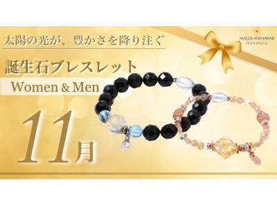 金運&厄除けにも! ハワイ発「マルラニハワイ」より、11月誕生石を使用したメンズ&レディースのパワーストーンブレスレットを販売開始!