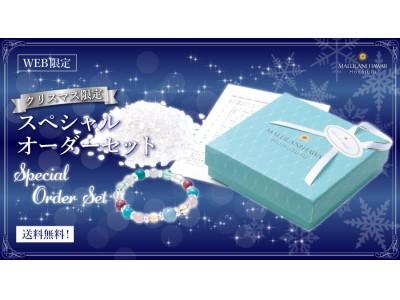 クリスマスに、世界にひとつのブレスレットを。 ハワイ発パワーストーンブランド「マルラニハワイ」より、「クリスマス限定スペシャルオーダーセット」を発売開始!