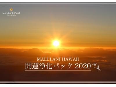 2020年、浄化でリセット! ハワイ発「マルラニハワイ」より、「開運浄化パック2020」を発売開始!