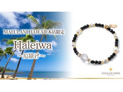 ハワイ発「マルラニハワイ」本店限定! 厄除けを願うパワーストーンブレスレット「ハレイワ」を発売開始!