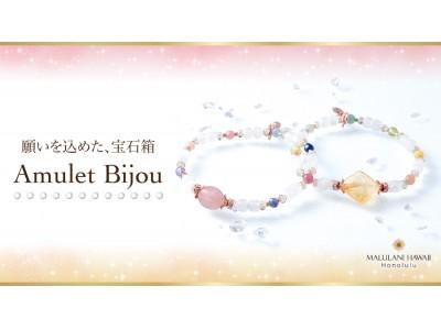 おしゃれなパワーストーンブレスで、恋愛運&金運UP♪ ハワイ発「マルラニハワイ」より、春色が可愛い「Amulet Bijou」を発売開始!