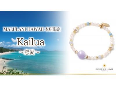 ハワイ発「マルラニハワイ」本店限定! 愛を呼び込むパワーストーンブレスレット「カイルア」を発売開始!