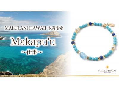 仕事の成功・実力発揮の強い味方になるパワーストーンのお守りブレスレット♪ハワイ発「マルラニハワイ」本店限定で発売開始です!