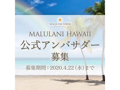 【本日締切!】ハワイ発天然石アクセサリーブランド「マルラニハワイ」より、公式アンバサダー募集のお知らせです