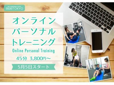 原宿の完全プライベートパーソナルトレーニングジム【 808TOKYO 】がオンラインパーソナルトレーニングを開始いたします。5月末日までお得なキャンペーン実施中!!