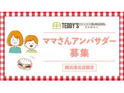 【ママさんアンバサダー募集!】 ハワイ発「テディーズビガーバーガー」横浜港北店より、ハワイアンフードアンバサダー募集のお知らせです!