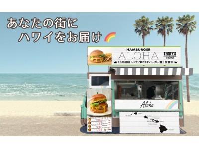 嵐にしやがれで放送された【ハワイ発のハンバーガー店】が、あなたの街に出張します!【19年連続ハワイBESTバーガー賞受賞中】の「テディーズビガーバーガー」が、キッチンカーで移動販売を開始しました!