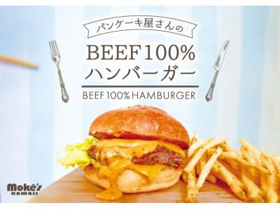 ハワイ発♪ 『 パンケーキ屋さんのBEEF100%ハンバーガー 』を堪能しよう「モケス ハワイ」東京・中目黒より新登場!