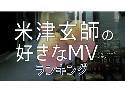 「米津玄師の好きなMV(ミュージックビデオ)ランキング」が決定