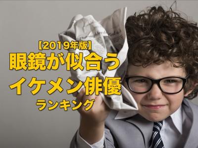 「【2019年版】眼鏡が似合うイケメン俳優ランキング」が決定
