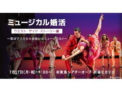 【第9回おとなのミュージカル婚活】恋はマジカル☆出会いはミュージカル♪