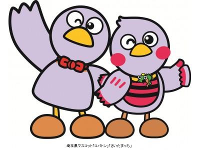 「結婚支援システムparms」埼玉県への提供が決定