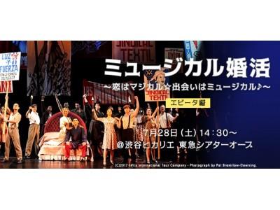 【第14回おとなのミュージカル婚活】~7月28日(土)開催決定!~