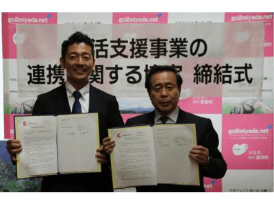 長野県宮田村×パートナーエージェント結婚・婚活支援に関する事業連携協定を締結