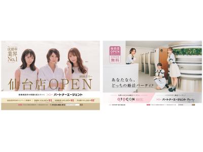 時代の流れに応えた婚活サービス、東北地方に初展開。7月1日パートナーエージェント仙台店オープンキャンペーンを実施。