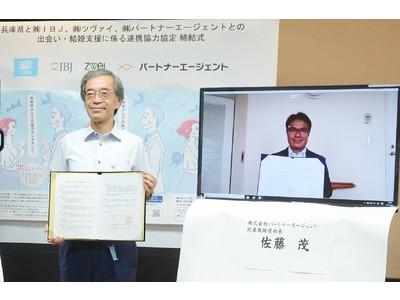 兵庫県と「出会い・結婚支援」に関する事業連携協定を締結!