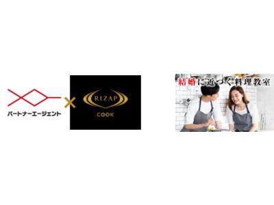 パートナーエージェントとRIZAPがコラボ 料理教室開催11月15日(日)15時~オンラインにて