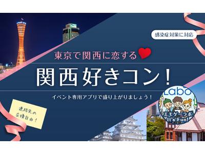 出会いの機会の更なる創出に向け兵庫県より婚活イベント受託