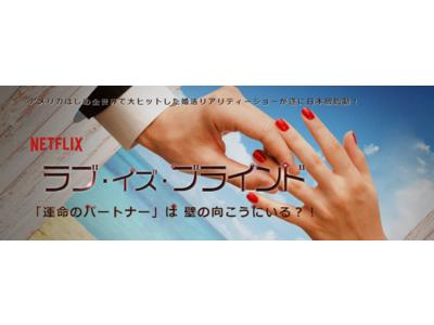 「パートナーエージェント パーティー」と「スマ婚縁結び」がNetflix『ラブ・イズ・ブラインド』日本版の始動に伴い、参加者募集に全面協力