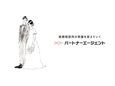 成婚率No.1(※1)の結婚相談所パートナーエージェント 会員様の生の声「会員のホンネ体験談」の掲載数300件突破