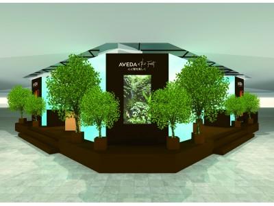 2018年5月23日(水)~29日(火)伊勢丹新宿店本館1階=ザ・ステージで「Aveda in the Forest」イベント開催!