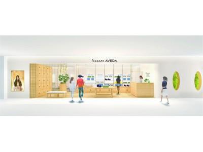 アヴェダ コンセプトサロン「Terrace AVEDA 大丸心斎橋店」2019年9月20日(金)オープン