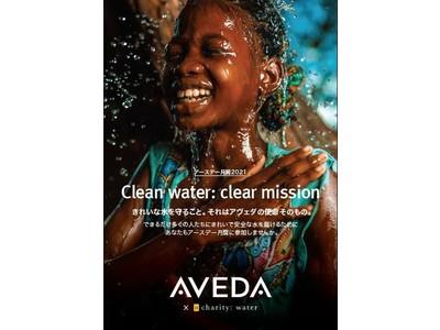 アースデー月間2021 Clean water: clear mission きれいな水を守ること。それはアヴェダの使命そのもの。