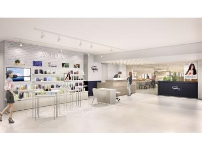 2017年3月30日(木) アヴェダのコンセプトサロン「SPICE AVEDA shop&salon コピス吉祥寺店」がオープンします