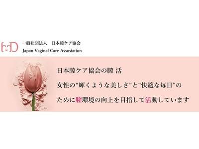 一般社団法人日本膣ケア協会(本社:東京都渋谷区、代表理事:長渡実穂、以下、「日本膣ケア協会」)を設立いたしましたので、お知らせいたします。