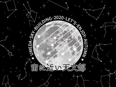 宙(そら)に近い天文部 2020 Autumn