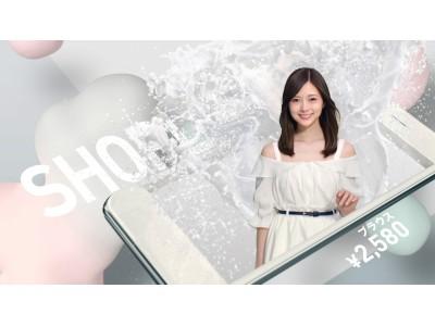 ファストファッション通販『SHOPLIST.com by CROOZ』新TVCM 2本が2018年4月21日(土)より同時放映開始 乃木坂46白石麻衣さんが8変化で魅せる「色石篇」!