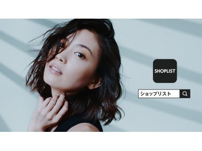 ファストファッション通販『SHOPLIST.com by CROOZ』TVCM  2本が2018年7月1日(日)より同時放映開始 大人気モデル 矢野未希子さんが出演「イクゾウ篇」!