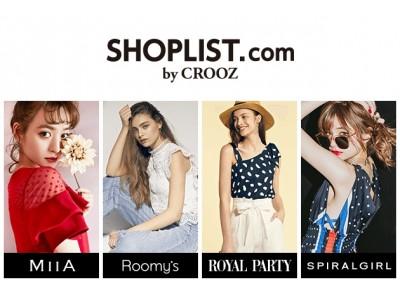ファストファッション通販『SHOPLIST.com by CROOZ』年商72億円、全国40店舗を展開する惠山株式会社の人気ファッションブランドが新規オープン