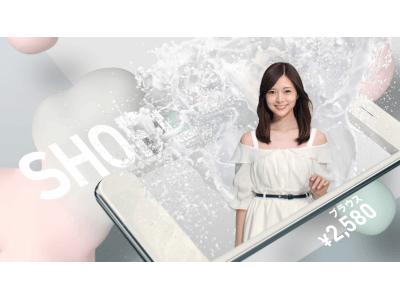 ファストファッション通販サイト『SHOPLIST.com by CROOZ』TVCM  2本が2018年11月3日(土)より同時放映開始 乃木坂46白石麻衣さんが8変化で魅せる「色石篇」!