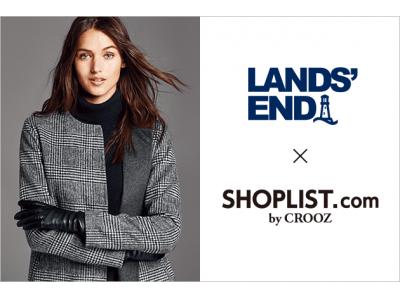 ファストファッション通販サイト『SHOPLIST.com by CROOZ』半世紀以上の歴史を持つアメリカ有数のアパレルブランド「LANDS' END(ランズエンド)」が新規オープン