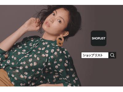 ファストファッション通販サイト『SHOPLIST.com by CROOZ』TVCM が2019年4月20日(土)より同時放映開始 大人気モデル 矢野未希子さんが出演「イクゾウ篇」!