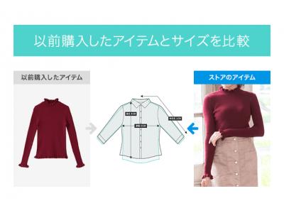 ファッション通販サイト『SHOPLIST.com by CROOZ』閲覧アイテムと過去に購入したアイテムとのサイズ比較が可能となる「バーチャサイズ」をAndroidアプリで日本初導入