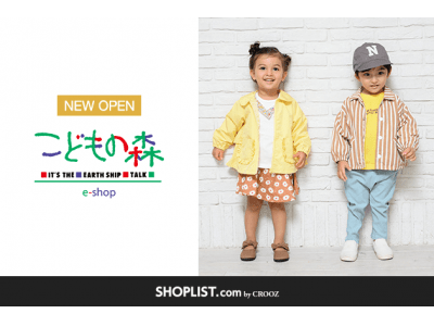 ファッション通販サイト『SHOPLIST.com by CROOZ』全国400店舗展開の丸高衣料株式会社が運営する「moujonjon」など人気子供服6ブランドが新規オープン