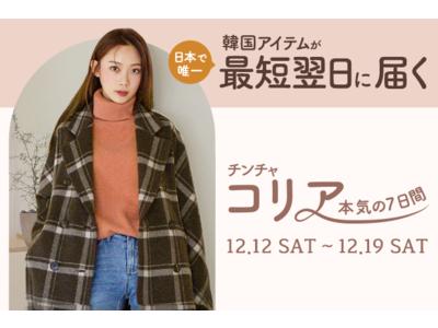 ファッション通販サイト『SHOPLIST』「IMVELY」「HOTPING」など、韓国で超話題の50ブランドが大集結するスペシャルイベント『チンチャコリア』を12月12日(土)19:00より開催!