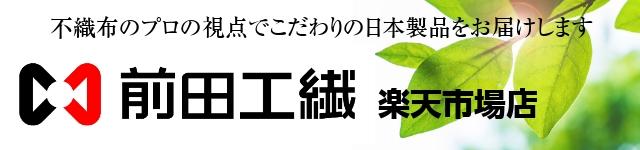 【楽天市場へ出店!!】前田工繊が新たに「前田工繊 楽天市場店」を出店。6/25(金)にオープンします。