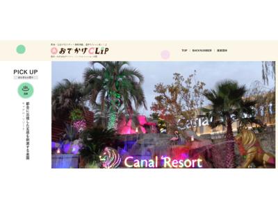 東海・北陸エリアのおでかけ情報サイト『おでかけCLIP』がリリース