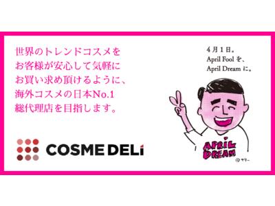 世界のトレンドコスメをお客様が安心して気軽にお買い求め頂けるように、海外コスメの日本No.1総代理店を目指します。