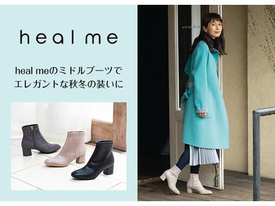 「heal me」 2020秋冬ブーツコレクション~heal meのブーツでエレガントな秋冬の装いに~