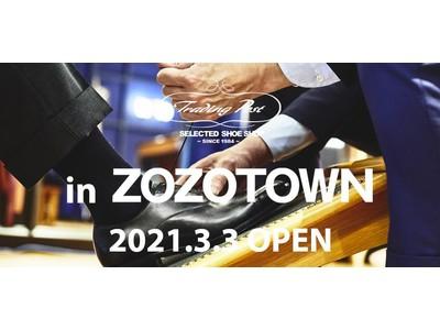 セレクトシューズショップ 「Trading Post」が  ZOZOTOWNに3月3日(水) 11:00 OPEN!!